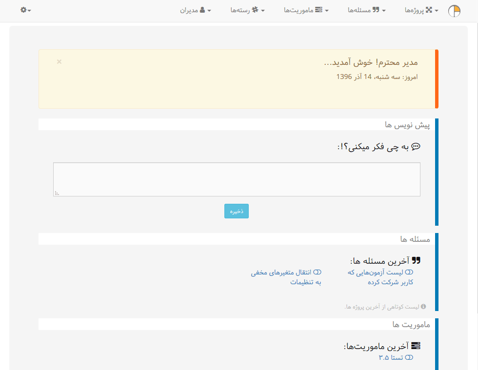 https://proja.aftab.cc/img/screenshot/proja_screenshot_1.png